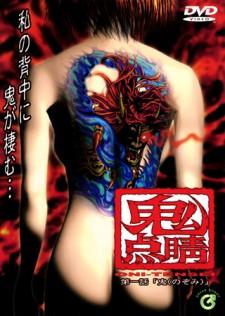 Oni Tensei – A marca do demônio