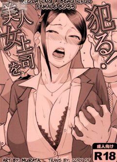 Violando à bela secretária do chefe